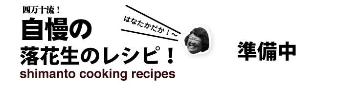 落花生料理