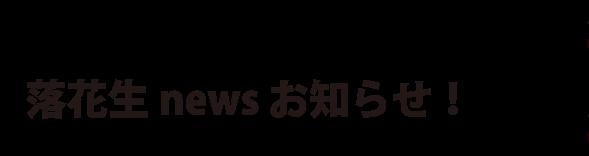 四万十ジャンボ落花生からのお知らせ