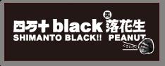ブラック落花生